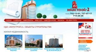 На обновленном сайте «Жилстрой-2»  появился  ряд новых сервисов