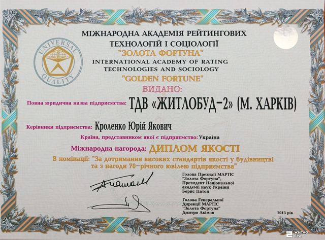 «Жилстрой-2» награжден Дипломом качества