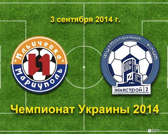 «Жилстрой-2» выиграл у «Ильичевки» в ответном мачте Чемпионата страны