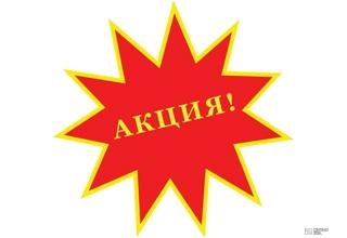 Продолжается акция «Десятка для авто» от компании «Жилстрой-2»!