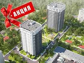 Акция на квартиры в ЖК «Одесский»!
