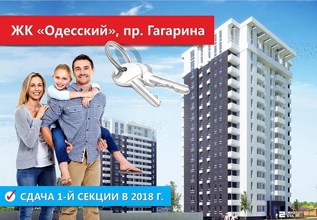 Продолжается строительство ЖК «ОДЕССКИЙ»