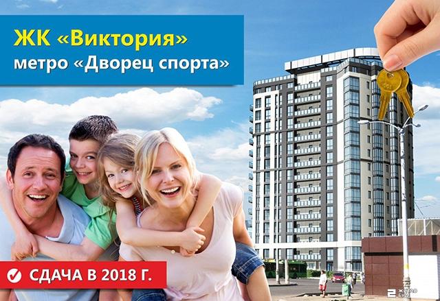 Завершается строительство ЖК «ВИКТОРИЯ»
