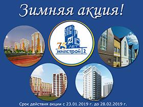 Весеняя акция от «Жилстрой-2» на квартиры в ЖК «ОДЕССКИЙ», «САДОВЫЙ», «ЖУРАВЛЕВСКАЯ СЛОБОДА» и офисы в ЖК «МЕРИДИАН»!
