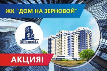 Акция на квартиры в 3-й секции ЖК «ДОМ НА ЗЕРНОВОЙ»!