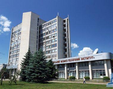 Здание Национального научного центра «Харьковский физико-технический институт» (ранее – УФТИ), 1985 г.