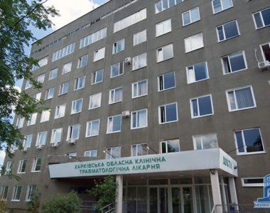 Областная клиническая травматологическая больница, Салтовское шоссе, 266