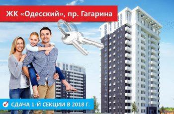 """Ведется строительство ЖК """"ОДЕССКИЙ"""""""