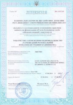 Лицензия АЕ №199730 от 07.08.2014 г. на ведение деятельности по привлечению средств учредителей управления имуществом для финансирования объектов строительства и/или совершения операций с недвижимостью