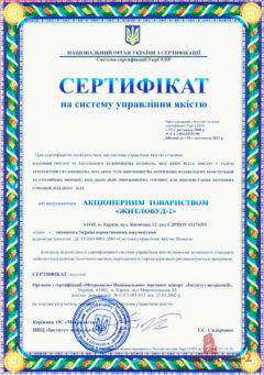 Сертификат UA 2.053.03251-08 от 19.11.2008 г на соответствие Системы Управления Качеством требованиями ISO 9001-2001