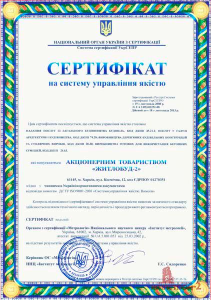 Сертификат UA 2.053.03251-08 от 19.11.2008 г