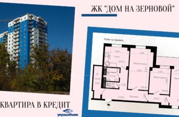 Квартиры в ЖК «Дом на Зерновой» в кредит по акционным условиям