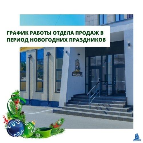 """График работы отдела продаж """"Жилстрой-2"""" в период новогодних праздников"""