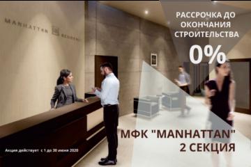 "Акция на квартиры во второй секции МФК ""Манхэттен"""
